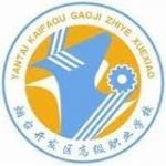 山东省烟台开发区高级职业技术学校