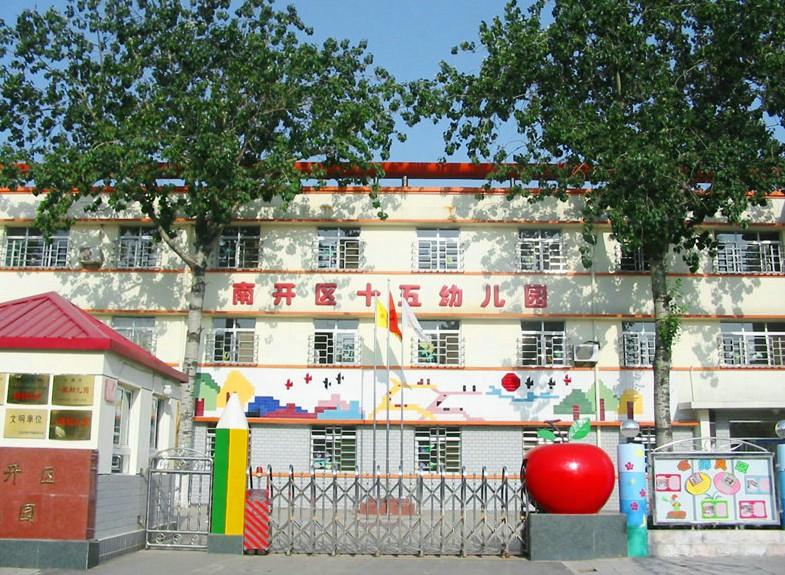 天津市南开区第十五幼儿园相册