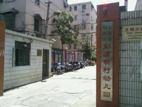上海市闸北区彭浦新村幼儿园相册