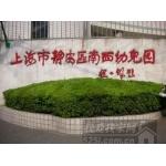 上海市静安区南西幼儿园