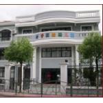 上海市长宁实验幼儿园