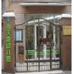 上海市黄�v浦区小天地幼儿园