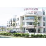 义乌伊顿国际学校