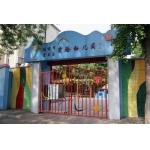 北京市宣武区实验幼儿园