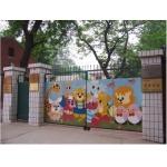 北京市西城区曙光幼儿园(原北京市幼儿师范学校附属第二幼儿园)