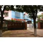 北京市顺义区义宾幼儿园