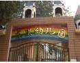 北京通州区新城东里幼儿园相册