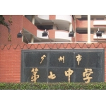 广州市第七中学