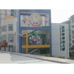 重庆渝和明珠幼儿园