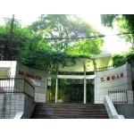 重庆巴蜀幼儿园