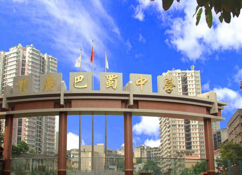重庆市巴蜀中学相册