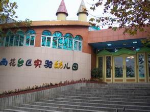 南京市雨花台区实验幼儿园相册