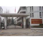 南京市第九中学(东南大学附属中学)