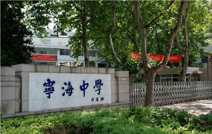 南京市宁海中学相册