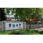 南京市宁海中学