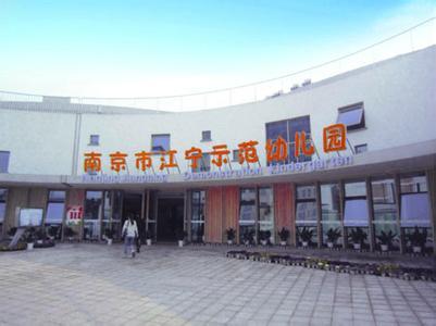 江宁示范幼儿园相册