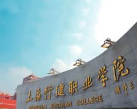 上海行健职业学院相册