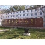 北京市中关村第一小学(中关村一小)