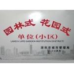 深圳市平湖外国语学校(高中)