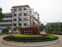 长沙市岳麓实验中学相册