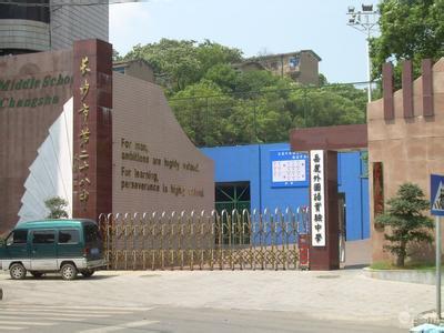 长沙市岳麓区外国语学校(长沙市第二十八中学)相册