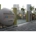 杭州市贾家弄幼儿园