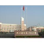 杭州市余杭区第二高级中学
