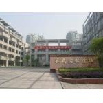 杭州采荷实验学校照片