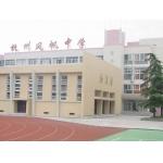 杭州市风帆中学