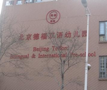 北京星河湾德福双语幼儿园相册