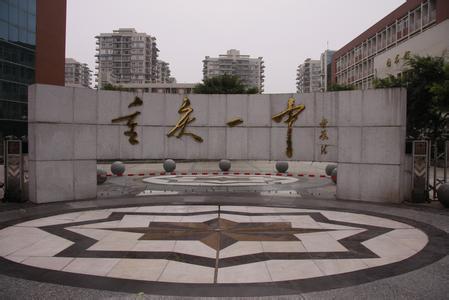 重庆市第一中学(重庆一中)相册