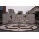 重庆市第一中学(重庆一中)