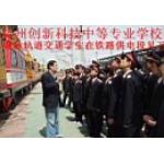 郑州创新科技中专