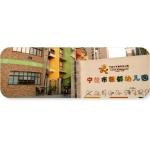 宁波市李惠利幼儿园