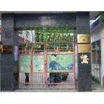 宁波市育苗幼儿园