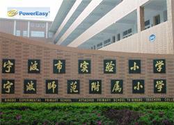 宁波市实验小学相册