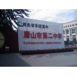 河北唐山市第二中学(唐山二中)
