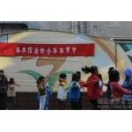北京市美我会慢慢告诉你和战狂术馆后街小学
