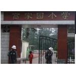北京市朝阳区高家园小学照片