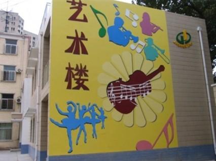 北京市朝阳区劲松第四小学(劲松四小)相册