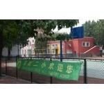 北京市石景山区古城第二小学(古城二小)