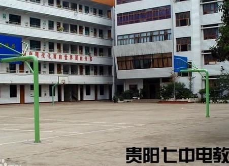 贵阳市第七中学(贵阳七中)相册
