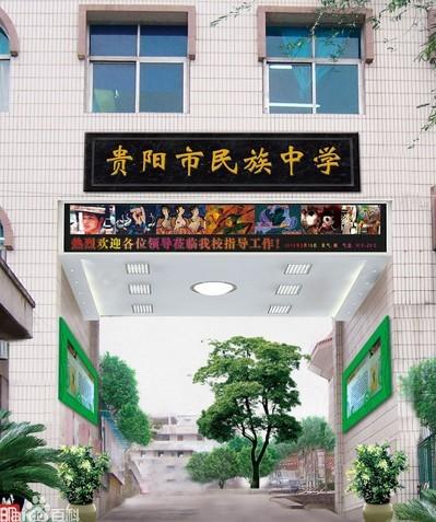 贵阳市民族中学相册