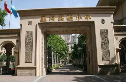 北京市朝阳区星河实验小学相册