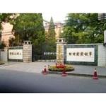 北京市五路居第一中学(五路居一中)