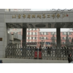 北京市团结湖第三中学