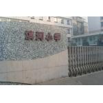 太原市滨河小学