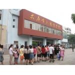 太原市外国语学校