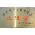 北京市安华里第一小学(安华里一小)