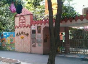 广州市海珠区穗花幼儿园相册